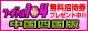 中国・四国風俗検索サイト フーギャル104